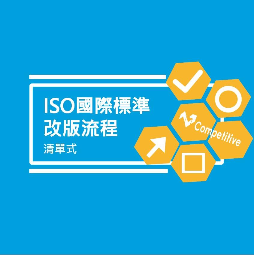 ISO國際標準改版流程