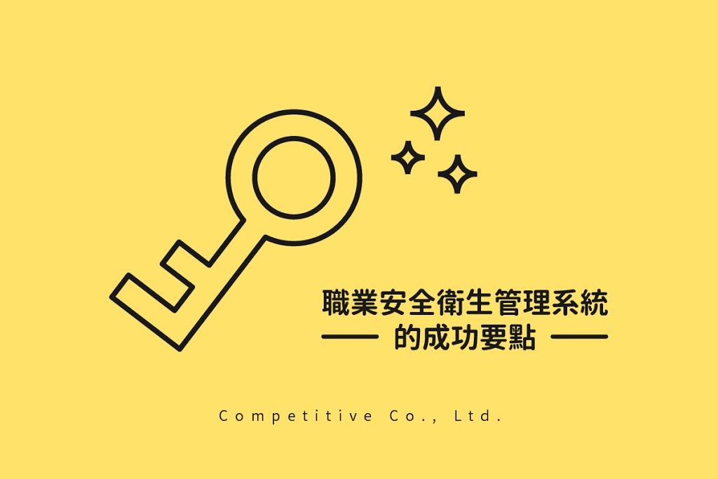 ISO 45001、TOSHMS