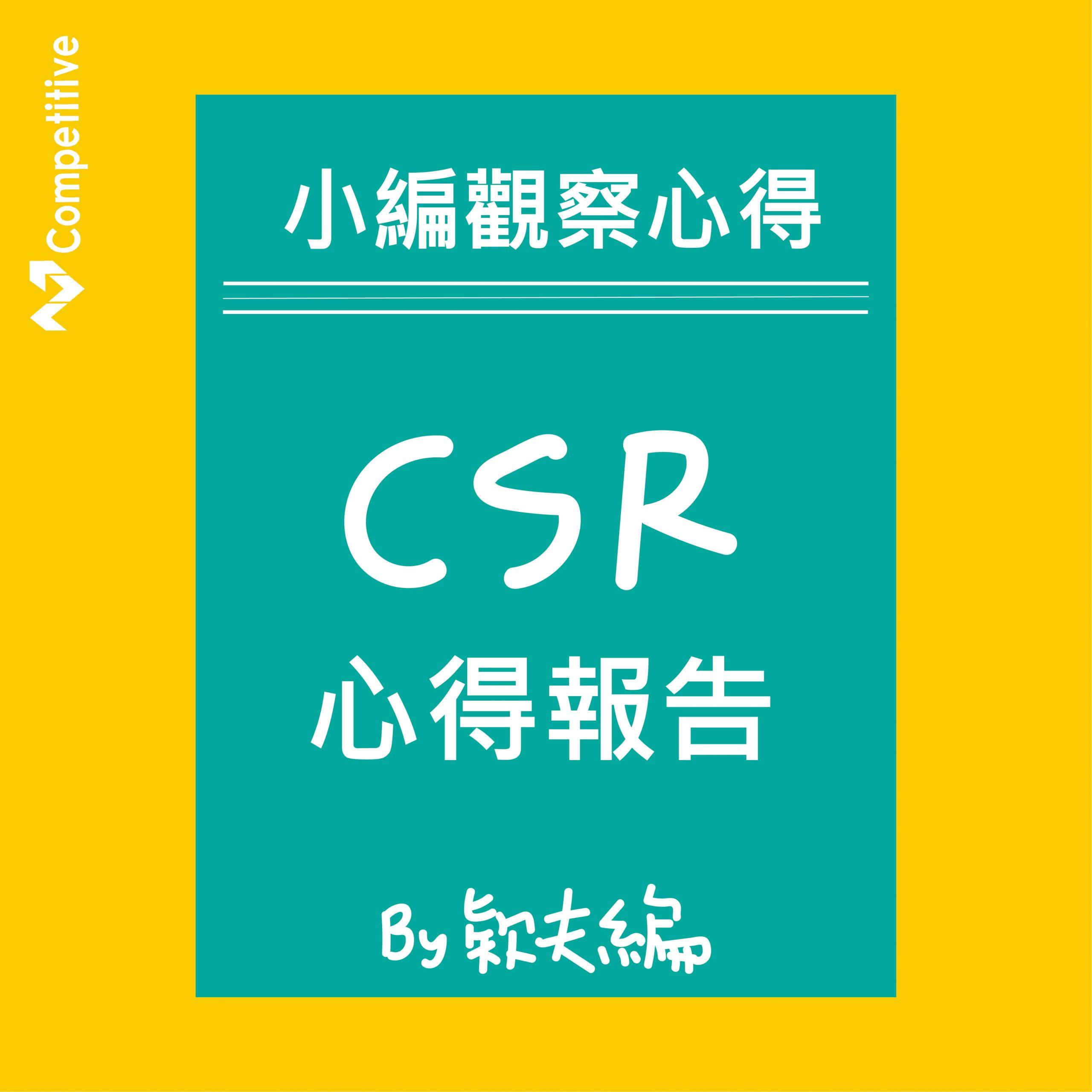 CSR報告、永續報告書