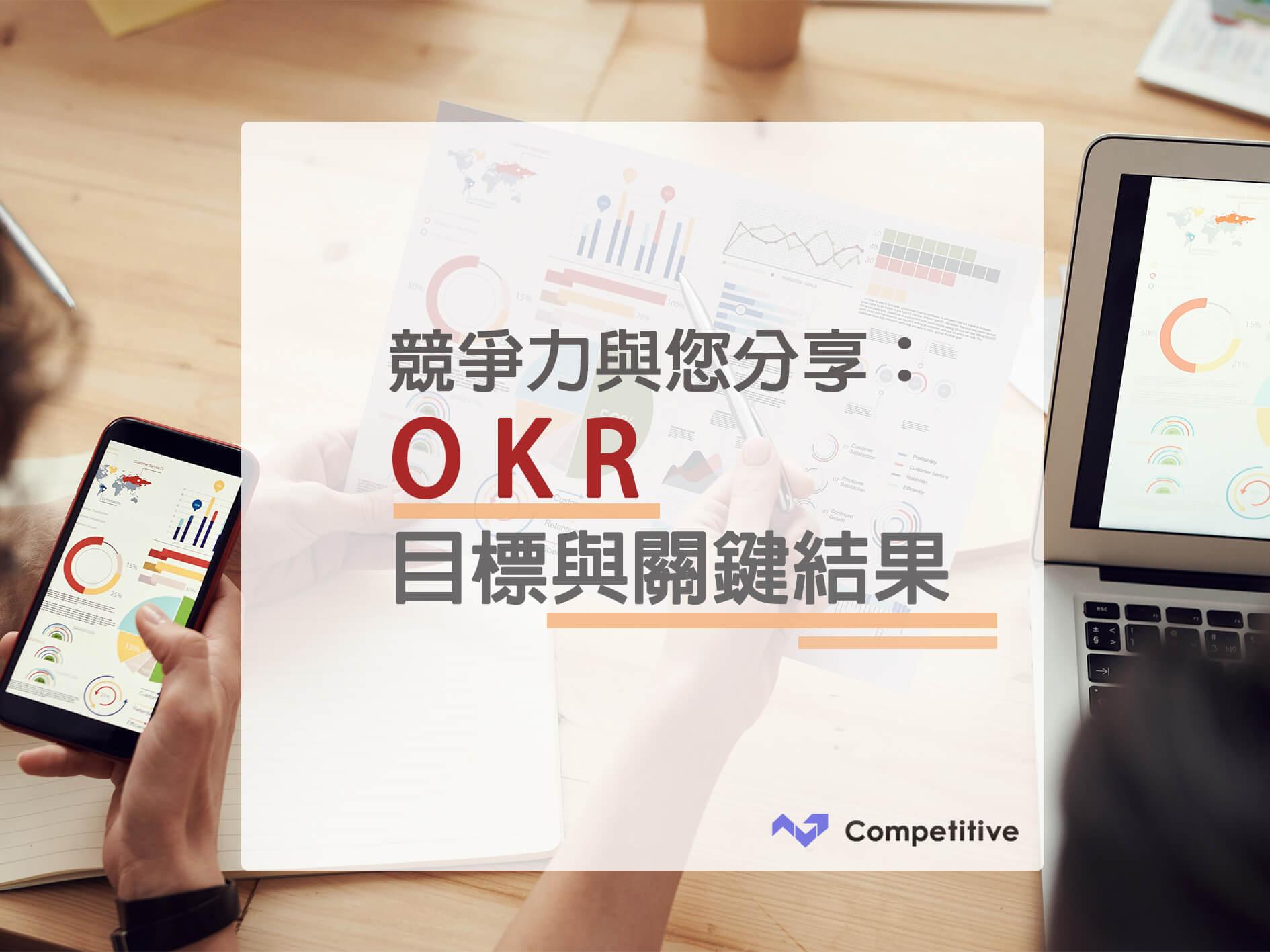 OKR,目標與關鍵結果